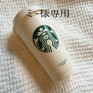 スターバックスコーヒー(Starbucks Coffee)のハワイ購入★Starbucks★リユーザブルカップ473ml(タンブラー)