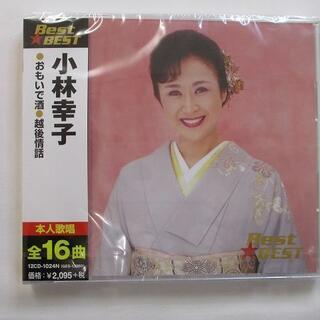 小林幸子 おもいで酒 越後情話 CD ベスト 新品 24N(演歌)