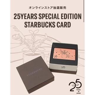 Starbucks Coffee - スターバックス25周年 カードステンレススチールボックス