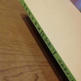 コクヨ(コクヨ)の金銭出納帳 B5   26穴 リ-101 66枚 コクヨルーズリーフ(オフィス用品一般)