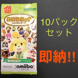 任天堂 - 【送料無料】【新品未開封】 どうぶつの森 amiiboカード第1弾 10p