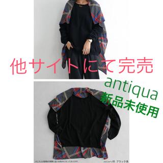 antiqua - 新品未使用 antiqua 幾通りもの着方で視線をさらう スカーフドッキング。