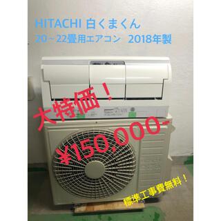 【工事無料】HITACHI エアコン 白くまくん 20〜22畳用 2018年製
