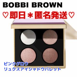 BOBBI BROWN - 即日発送*ボビイブラウン 2021 ピンクグロウ リュクス アイシャドウパレット
