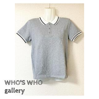 フーズフーギャラリー(WHO'S WHO gallery)の【断捨離セール】ポロシャツ(ポロシャツ)