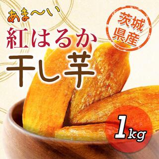 1kg 紅はるか 干し芋 茨城 ひたちなか産 訳あり 切り落とし 平干し(野菜)
