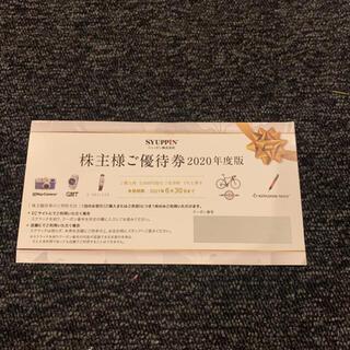 【ラスト1枚 クーポン配布中】 シュッピン 株主優待 買取 5000円割引 1枚