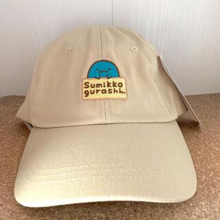 サンエックス - すみっコぐらし とかげ キャップ 帽子 56cm