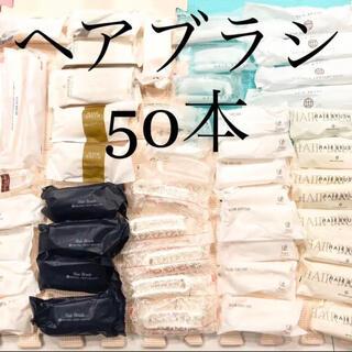 ヘアブラシ 50本 ホテル アメニティ  使い捨て 折り畳み まとめ売り(ヘアブラシ/クシ)