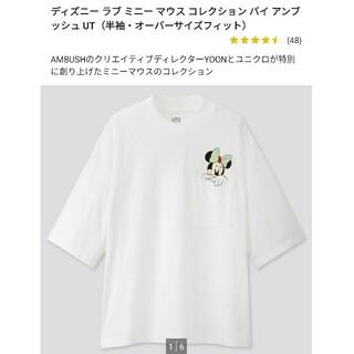 ユニクロ(UNIQLO)の☆新品未使用☆UNIQLO ミニーマウス 半袖Tシャツ(サイズM)(Tシャツ(半袖/袖なし))