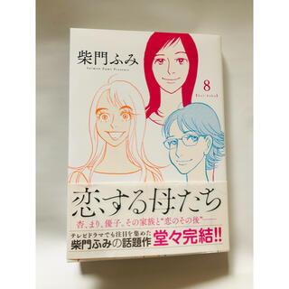 ショウガクカン(小学館)の恋する母たち 8(青年漫画)