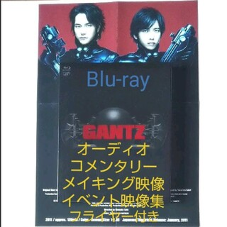 映画「GANTZ」本編:Blu-ray+特典Disk:DVD(日本映画)