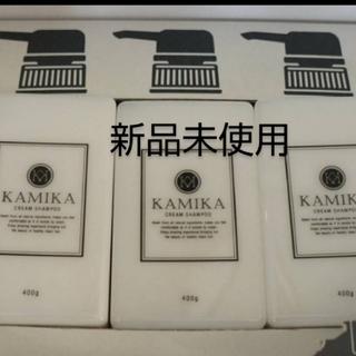 新品未使用 カミカ kamikaシャンプー3本