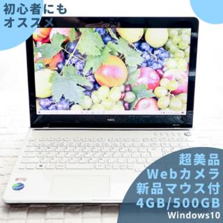 エヌイーシー(NEC)のNEC 超美品/Webカメラ/4GB/500GB/新品マウス付(ノートPC)