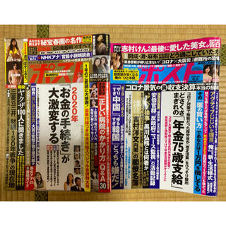ショウガクカン(小学館)の週間ポスト 2020年 【32冊まとめ売り】(ニュース/総合)