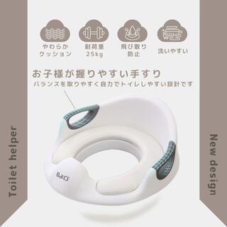 新品 訳あり BUKO 補助便座 ホワイト トイレトレーナー(補助便座)