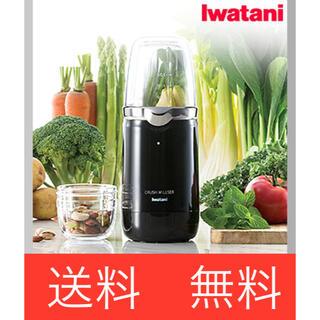 イワタニ(Iwatani)の【イワタニ クラッシュミルサー IFM-C20G】(ジューサー/ミキサー)