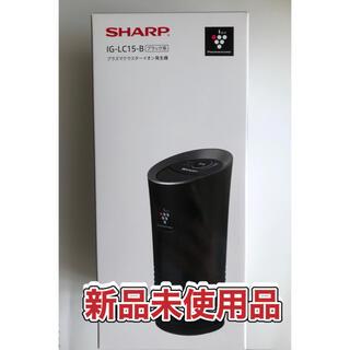 シャープ(SHARP)のSHARP プラズマクラスター IG-LC15-B イオン発生機 (車内アクセサリ)