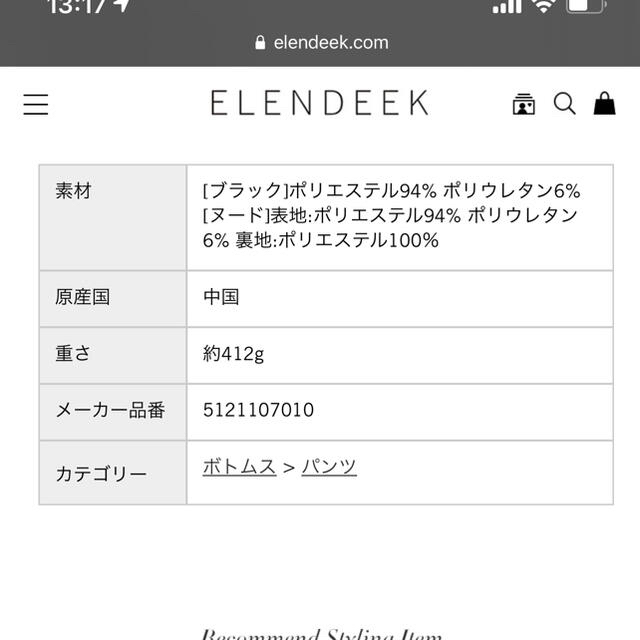 ENFOLD(エンフォルド)の今季新品!Elendeekトラックパンツ レディースのパンツ(カジュアルパンツ)の商品写真