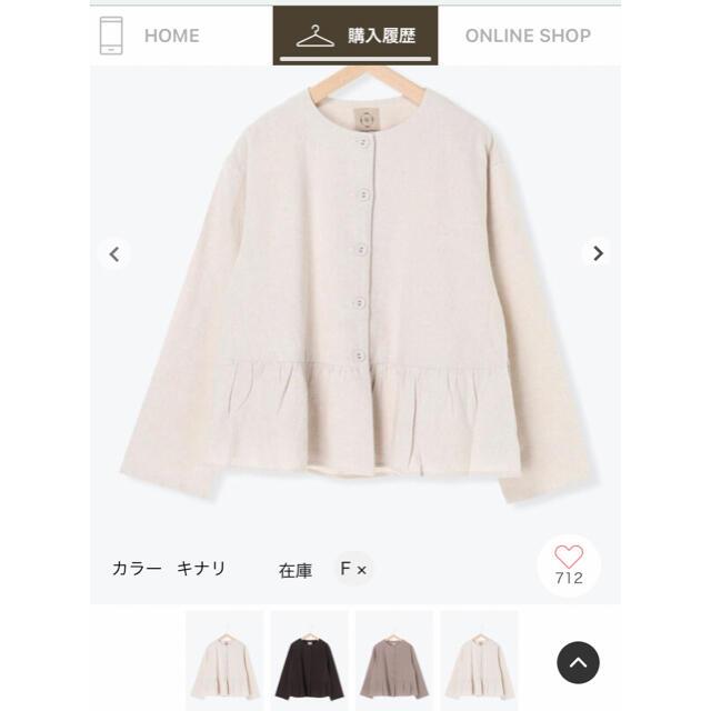 SM2(サマンサモスモス)の新品 タグ付 Samansa Mos2 裾ギャザージャケット カラー:キナリ  レディースのジャケット/アウター(ノーカラージャケット)の商品写真