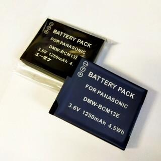 パナソニック(Panasonic)のDMW-BCM13 互換 カメラ バッテリー 2個(コンパクトデジタルカメラ)