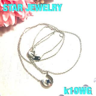 STAR JEWELRY - 【16】スタージュエリー  k10 サファイア  HORSESHOEネックレス