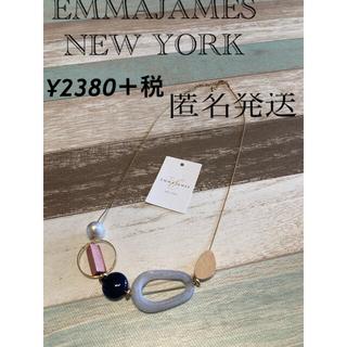 エマジェイム(EMMAJAMES)の未使用 エマジェイムス購入 ネックレス(ネックレス)