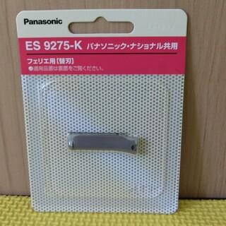 パナソニック(Panasonic)のミュゼ フェリエ シェーバー 替刃 ES 9275-K(レディースシェーバー)