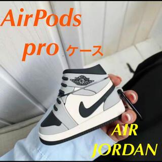 第3世代 AirPods Pro カバー ケース AJ1 エアージョーダン(ヘッドフォン/イヤフォン)