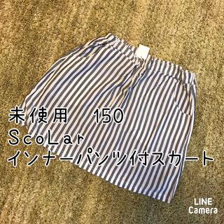 スカラー(ScoLar)のスカラー SCOLAR 女の子 インナーパンツ付 スカート 150(スカート)