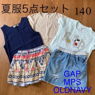 ギャップキッズ(GAP Kids)の夏服5点セット 140(Tシャツ/カットソー)