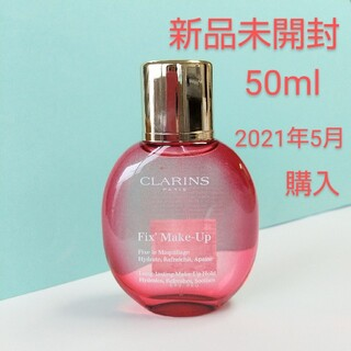 CLARINS - クラランスフィックスメイクアップ 新品 50ml