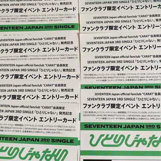SEVENTEEN CARAT盤 シリアルコード2枚セット