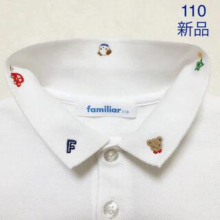 familiar - 【新品】familiar ポロシャツ長袖 110 ファミリア フォーマル
