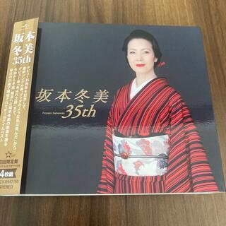坂本冬美 35th(初回限定盤)(演歌)