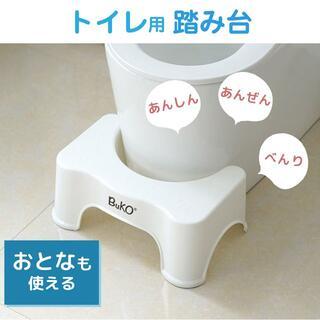 新品 訳有  トイレ踏み台 プラスチック製 トイレ ステップ 子供用踏み台 (補助便座)