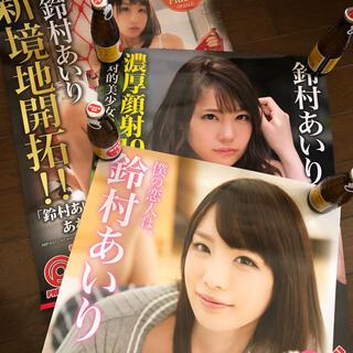 鈴村あいり ポスター3枚セット