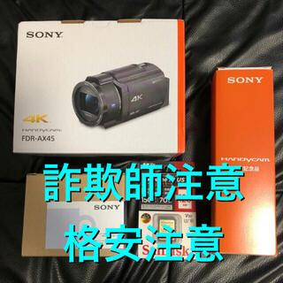 SONY - SONY FDR-AX45 ビデオカメラ新品  SD128GB おまけ付