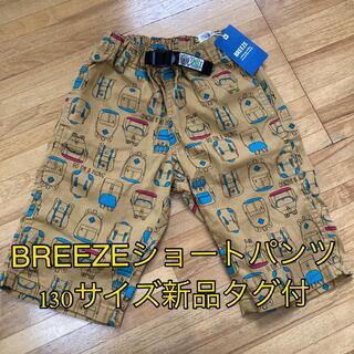 BREEZE - 子供服 男の子 BREEZE ショートパンツ 130サイズ 新品タグ付