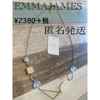 エマジェイム(EMMAJAMES)のエマジェイムス 未使用ネックレス(ネックレス)