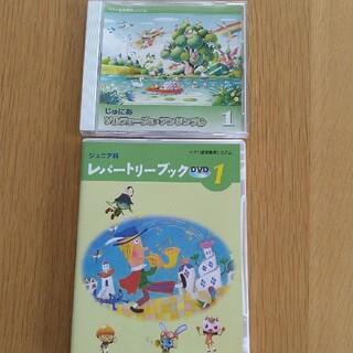ヤマハ(ヤマハ)のヤマハ ジュニア科 1 CDとDVD(キッズ/ファミリー)
