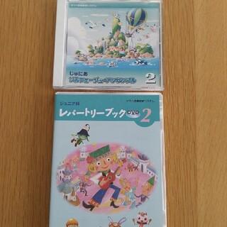 ヤマハ(ヤマハ)のヤマハ ジュニア科 2 CDとDVD(キッズ/ファミリー)