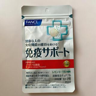 ファンケル(FANCL)の【新品・未開封】ファンケル 免疫サポート 7日分(ビタミン)