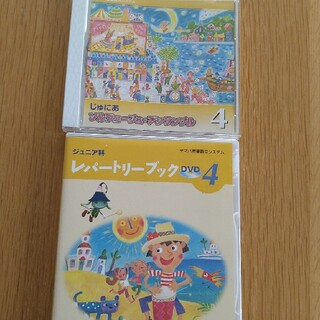 ヤマハ(ヤマハ)のヤマハ ジュニア科 4 CDとDVD(キッズ/ファミリー)
