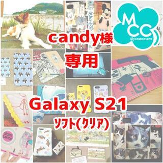 candy様専用 Galaxy S21 ソフトカバー(クリア)(Androidケース)