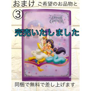 Disney - おまけ🌟アラジン ミニクリアファイル ご希望のお品物と同梱で無料で差し上げます