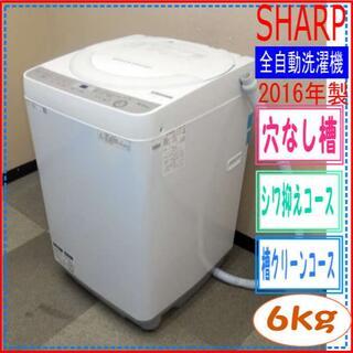 【関東限定】18年製★SHRAP★6kg洗濯機★ES-GE6B(0S90050)