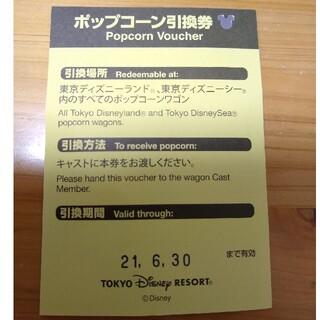 ディズニー(Disney)の【☆さあーや☆さま 専用】ディズニー ポップコーン 引換券(遊園地/テーマパーク)