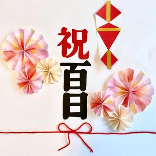 ★ピンク系★ペーパーファン 熨斗アート 寝相アート お食い初め(お食い初め用品)