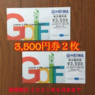 ヘイワ(平和)の平和(PGM)株主優待券2枚(7,000円分)(ゴルフ場)